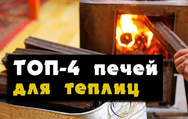 печь-для-теплицы своими руками